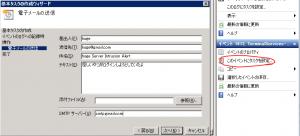 Windows標準の、EventLogからメールを送信する機能、の設定画面のスクリーンキャプチャ。