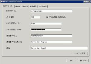 NotifEventLogSecond のメールの設定。