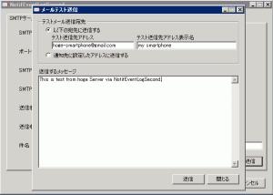 テストメール送信のサンプル。